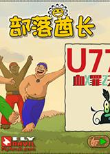 部落酋长 简体中文免安装版