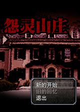 怨灵山庄 简体中文免安装版