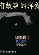 有故事的洋馆 繁体中文免安装版