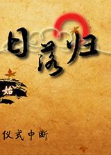 日落归 简体中文免安装版