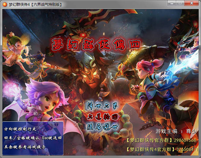 梦幻群侠传4 游戏截图