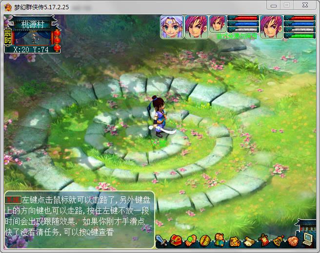 梦幻群侠传5 游戏截图