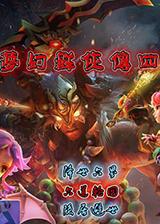 梦幻群侠传4:六界战气高考特别版 简体中文免安装版