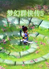 梦幻群侠传5 简体中文免安装版