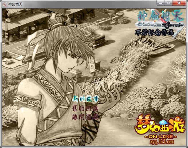 神剑情天 游戏截图