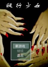 爬行少女 简体中文免安装版