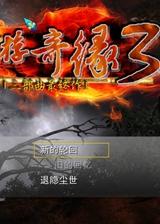 西游奇缘3 简体中文免安装版