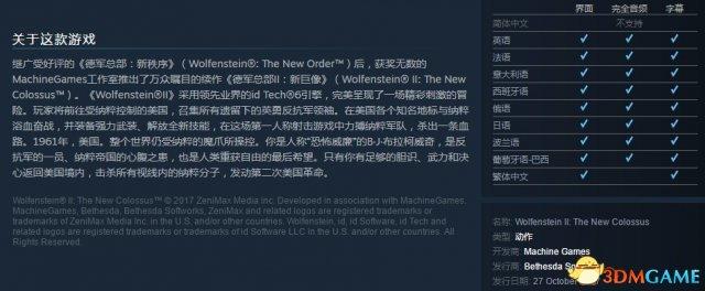 《德军总部2:新巨像》支持繁体中文 抗德猛士归来