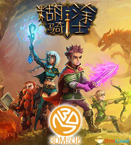 完整汉化 《糊涂骑士》3DM简体中文硬盘版下载