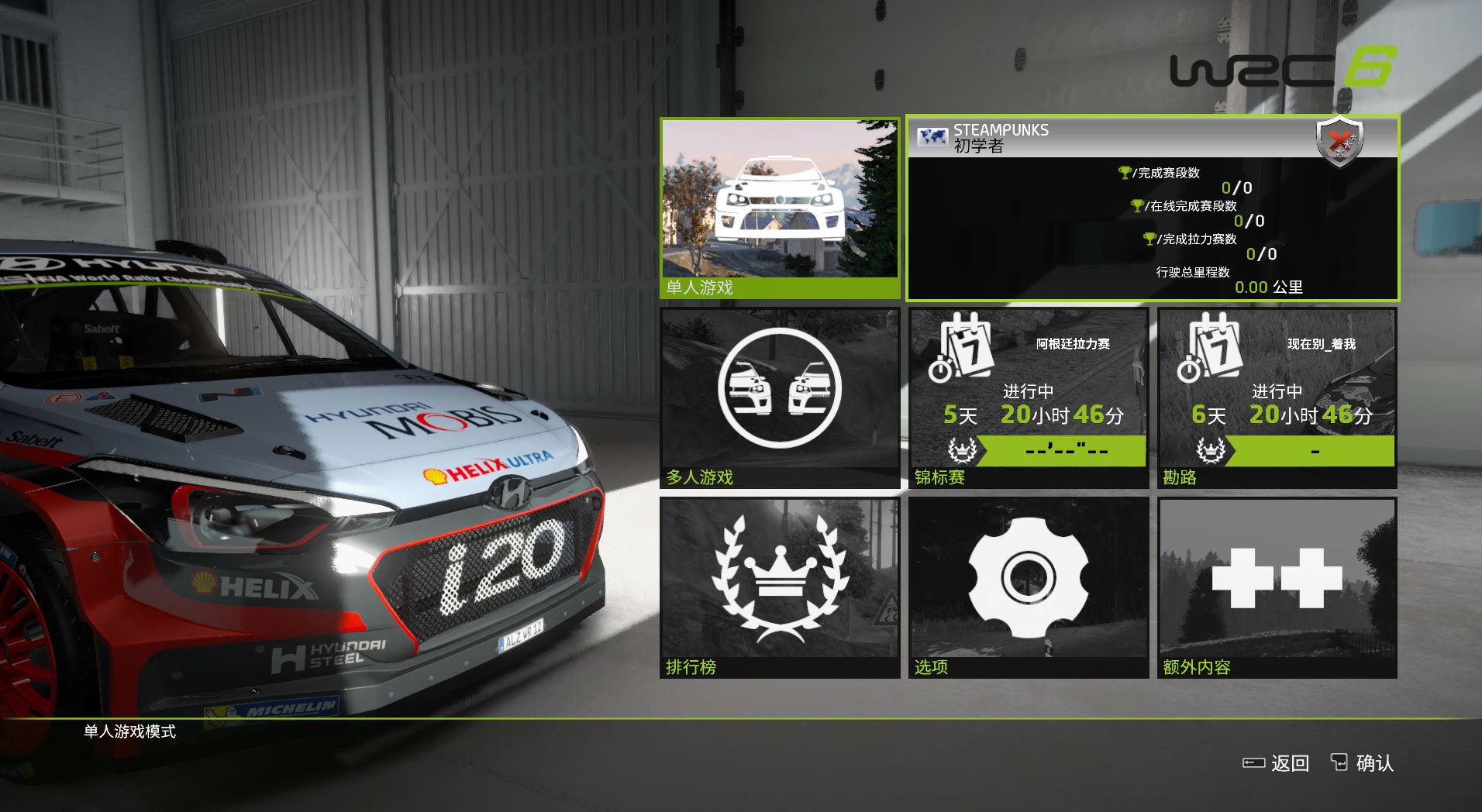 世界汽车拉力锦标赛6 中文截图