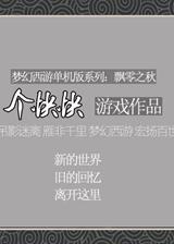 飞雪剑:飘零之秋 简体中文免安装版