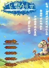 飞雪剑2:曲终人未散 简体中文免安装版