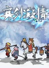 寒剑凝情 简体中文免安装版
