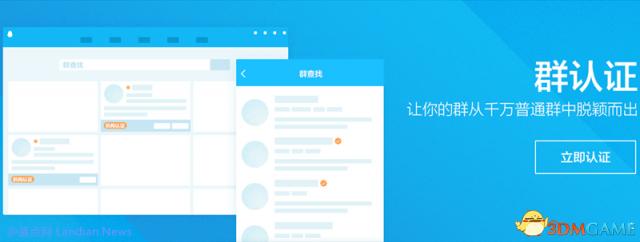 腾讯重新开放QQ群认证 300元每群每年获专属标志