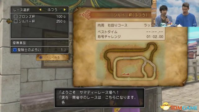 《勇者鬥惡龍11》PS4/3DS版實機視訊展示多項特性