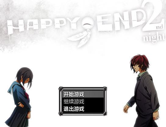 HAPPYEND:2 游戏截图