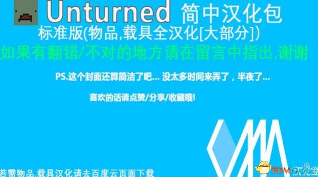 未转变者unturned v3.18.1.1汉化补丁beta1.13