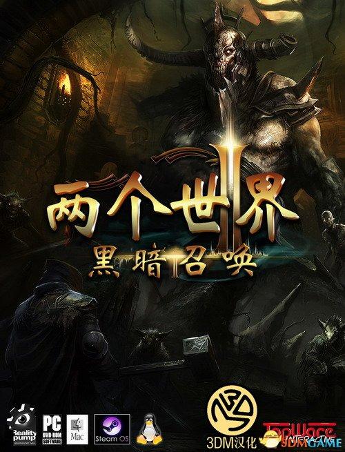 经典重回 3DM《两个世界2:黑暗召唤》完整汉化下载