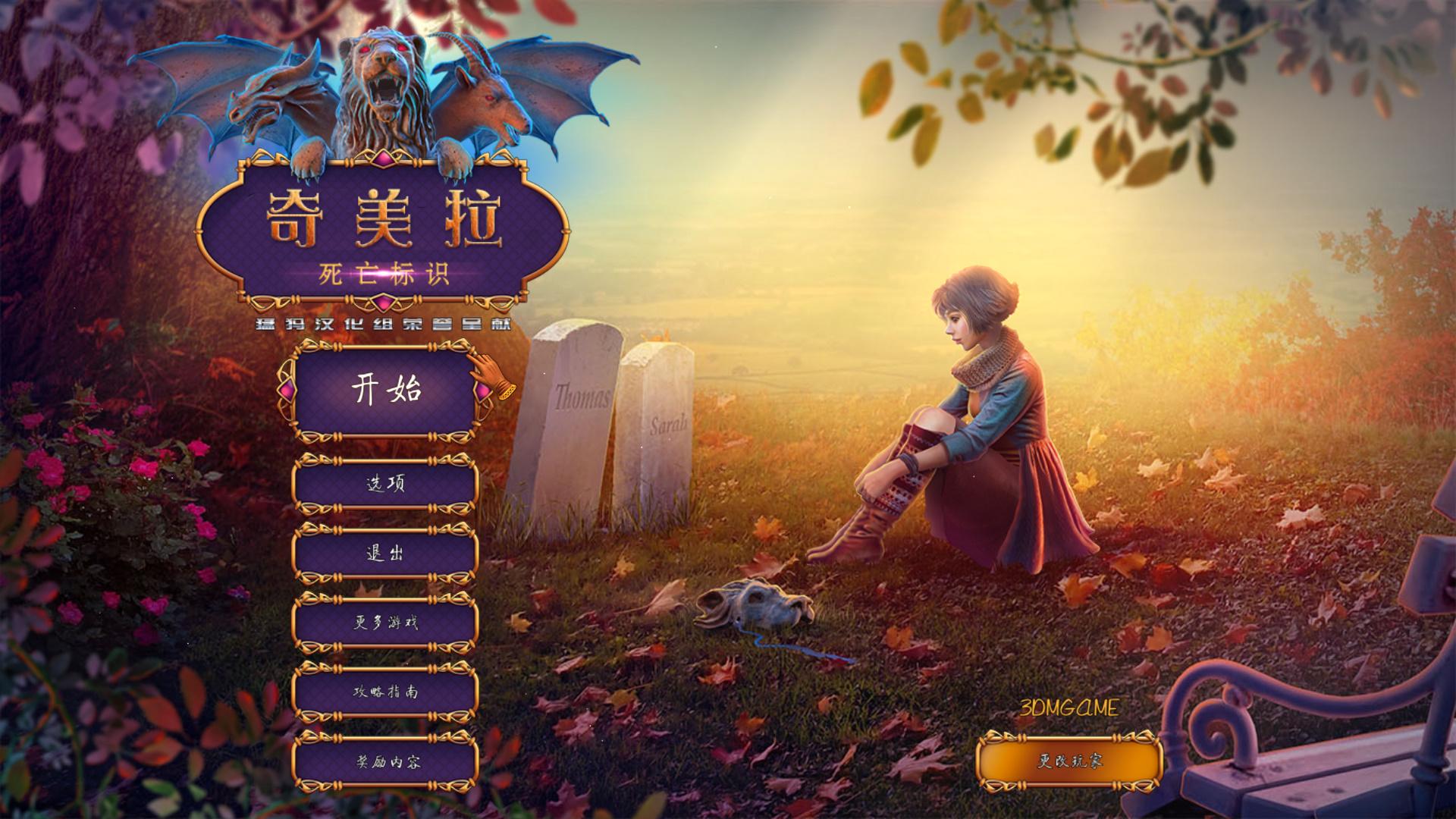 奇美拉5:死亡标识 中文截图