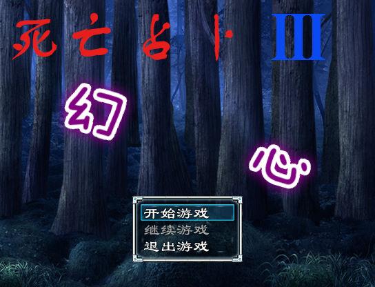 死亡占卜3:幻心 游戏截图