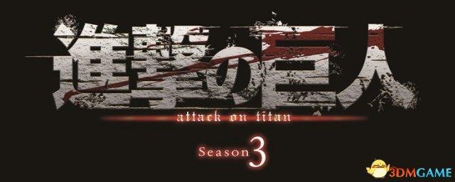 <b>不再拖延!TV动画《进击的巨人》第3季确定18年开播</b>