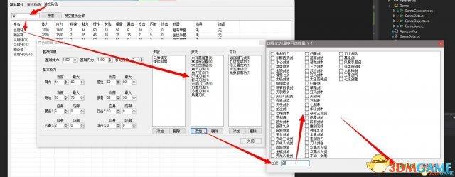 新金庸立志传 v3.0存档修改器