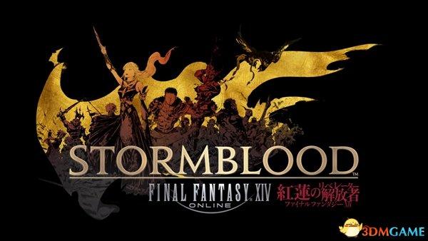 《最终幻想14》 Fanfest 第二批普通票本周六开售!