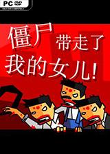 僵尸带走了我的女儿 简体中文Flash汉化版