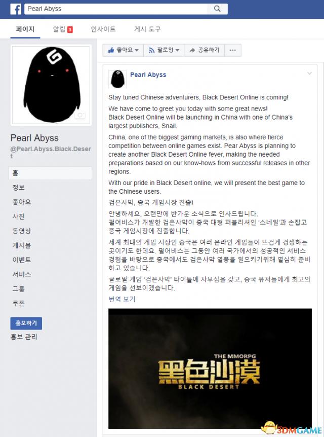 PearlAbyss脸书重磅消息 蜗牛正式代理黑色沙漠