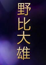野比大雄的哲学 简体中文免安装版
