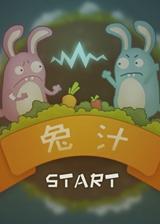 兔汁 简体中文免安装版