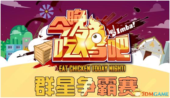 """??《今晚吃鸡,吧!》 熊猫直播最强""""苟活""""攻略"""