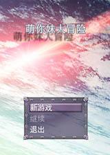 萌你妹大冒险 简体中文免安装版