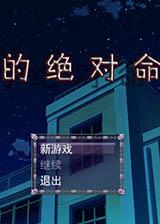 谁的绝对命令 简体中文免安装版