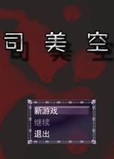 司美空 简体中文免安装版