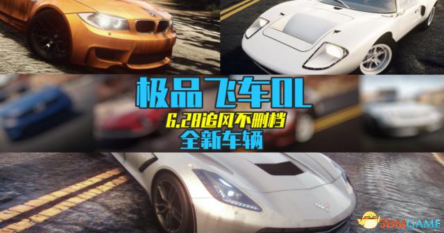 《极品飞车OL》追风不删档放号 全新车辆全速升级