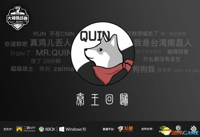 秦王领衔 第四届Xbox大神挑战赛将在斗鱼全程直播