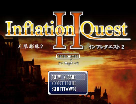 无限膨胀2 游戏截图