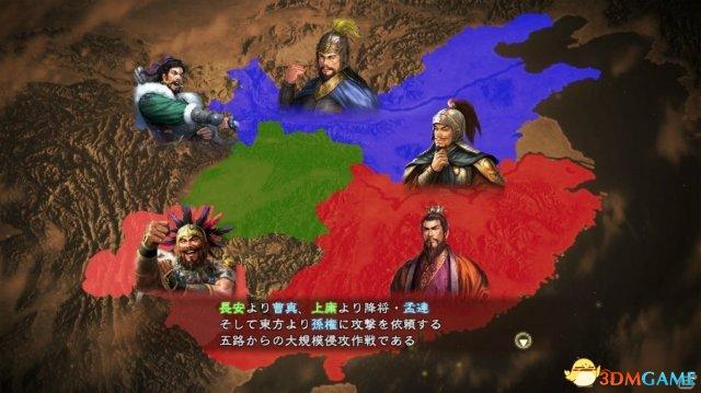 《三国志13:威力加强版》最新水彩风武将DLC上线
