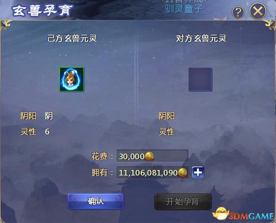 仙侠世界2玄兽攻略图片