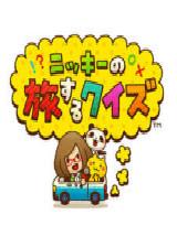 NIKI的日本旅行问答 日版