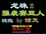 龙珠Z 简体中文免安装版