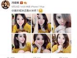 女主播冯提莫晒自拍手表价值18万 被网友质疑炫富