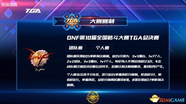 DNF热血格斗燃爆会场 TGA 2019太仓比赛开赛!