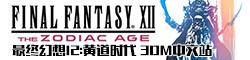 最终幻想12黄道时代专题