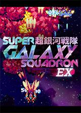 超银河战队EX 英文硬盘版