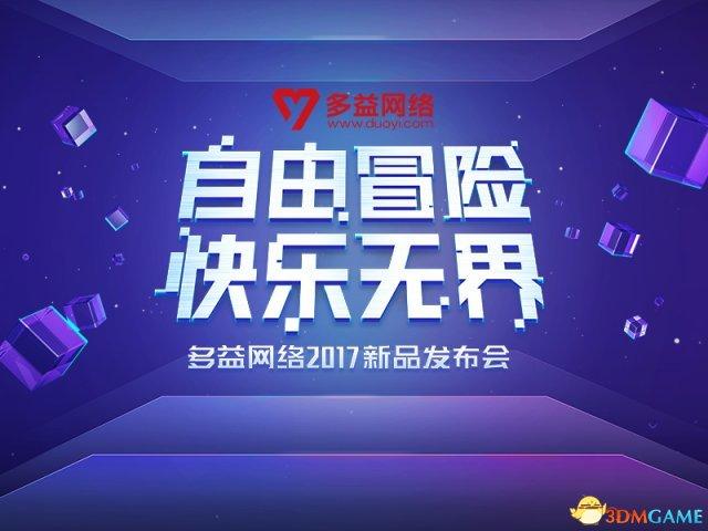 多益网络6.28新品发布会将启 传送门骑士国服引期待