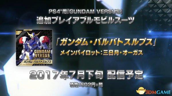 高达巴巴托斯天狼座将会在7月底作为新DLC登场