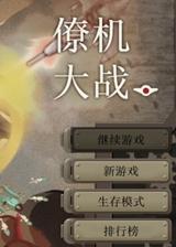 僚机大战 简体中文Flash汉化版