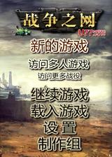 战争之网:少年魔药 简体中文Flash汉化版